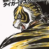 「タイガーマスク」が47年の時を経てテレビアニメで復活!