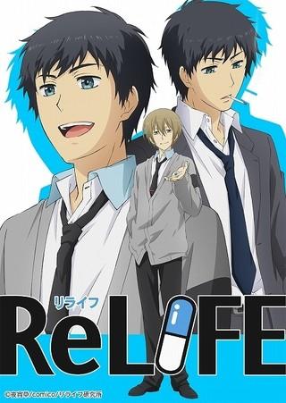 アニメ「ReLIFE」7月放送開始!追加キャストに木村良平、戸松遥ら 小野賢章は舞台版にも主演