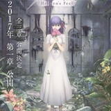 劇場版「Fate/stay night [Heaven's Feel]」が全3章で2017年公開 「Fate/EXTRA」のTVアニメ化も