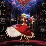 「Fate/EXTRA Last Encore」2017年放送開始!