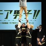 「チア男子!!」のスペシャルイベントで初主演の米内佑希がチアリーディングの技に初挑戦