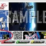 「機動戦士ガンダムユニコーン RE:0096」データ連動放送で特製グッズなどが当たるキャンペーン実施