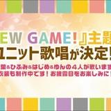 青葉、ひふみ、はじめ、ゆんの4人で結成 「NEW GAME!」主題歌を歌うユニット名を一般公募