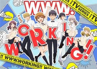 「WWW.WORKING!!」ビジュアル
