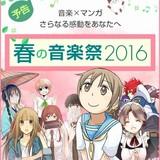 「comico 春の音楽祭2016」ビジュアル