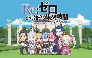 ミニアニメ「Re:ゼロから始める休憩時間(ブレイクタイム)」ビジュアル