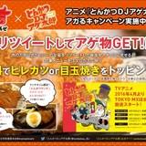 「とんかつDJアゲ太郎」×肉の万世コラボキャンペーン開催中 DJイベントに向けて原作者と出演者がコメント