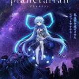 アニメ版「planetarian」ポスター
