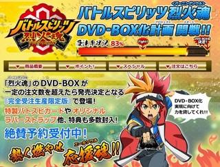 「バトルスピリッツ烈火魂」DVDボックス第7弾特典はショートエピソードカードに 受注期間も延長