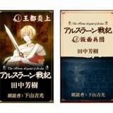 「キクボン!」で熊本地震被災者支援チャリティ販売開始 「銀英伝」ほか田中芳樹原作6作品が対象