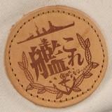 「艦これ」ロゴが刻印されたレザーワッペン