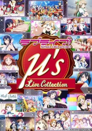 「ラブライブ!μ's Live Collection」キービジュアル