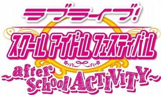 「ラブライブ! スクールアイドルフェスティバル」ロゴ