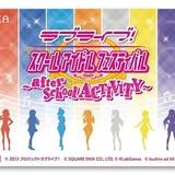 「ラブライブ!スクールアイドルフェスティバル ~after school ACTIVITY~」オリジナルNESiCAシール