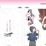 アニメ「刀剣乱舞-花丸-」マチ★アソビvol.16 A4クリアファイル