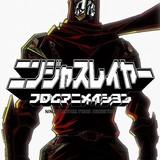 GWに「ニンジャスレイヤー(スペシャル・エディシヨン版)」がニコニコ動画で全話無料配信