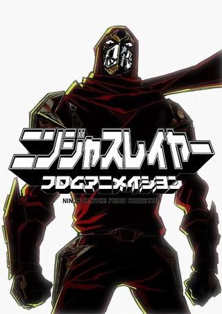 「ニンジャスレイヤー フロムアニメイシヨン」キービジュアル