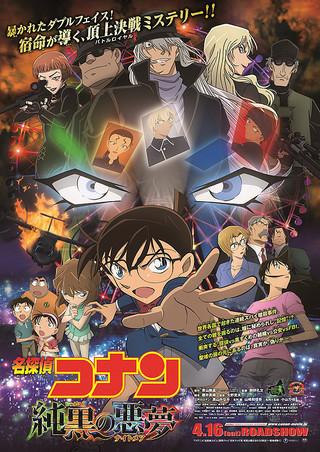 【映画興行ランキング】「名探偵コナン」が新作抑えV3、「クレヨンしんちゃん」4位、「遊☆戯☆王」は9位