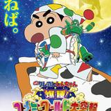 「映画クレヨンしんちゃん 爆睡!ユメミーワールド大突撃」
