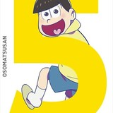2016年5月27日発売「おそ松さん 第五松」 価格:Blu-ray 7,344円(税込) DVD 6,264円