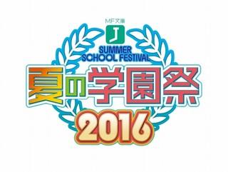 「MF文庫J 夏の学園祭2016」開催決定 全国から同時に参加できるWEB企画も実施