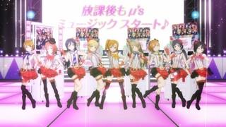 「ラブライブ!スクールアイドルフェスティバル ~after school ACTIVITY~」
