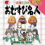 Wake Up, Girls!×三幸製菓「おむすび名人」 おむすびを食べるWUGの特別パッケージ版が発売