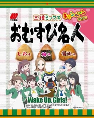 「おむすび名人」×Wake Up, Girls! コラボパッケージ