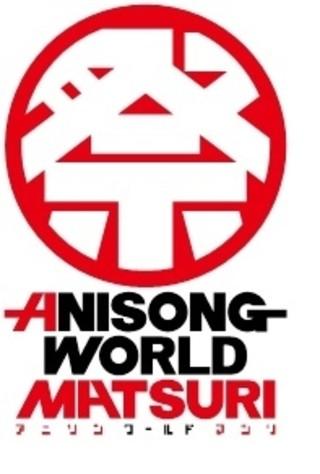 """米LAの大型アニソンイベント「Anisong World Matsuri """"祭""""」にAqours、JAM Projectら出演"""