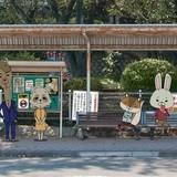 「紙兎ロペ」×「高台家の人々」コラボエピソードが2話連続放送決定 綾瀬はるか、斎藤工も出演
