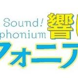 「響け!ユーフォニアム2」ロゴ