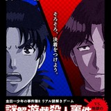 仙台では「謎解遊戯殺人事件」も復刻公演