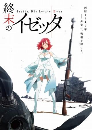 1940年の戦場で少女が覚醒…オリジナルアニメ「終末のイゼッタ」ビジュアル&PV発表