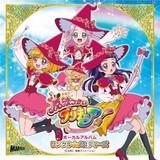 「魔法つかいプリキュア! ボーカルアルバム リンクル☆メロディーズ」