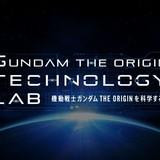 JAXAの専門家が「ガンダム」を科学する「GUNDAM THE ORIGIN TECHNOLOGY LAB」第1弾記事が公開