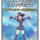 TRIGGERのオリジナルアニメ「リトルウィッチアカデミア」TVシリーズ化が決定!