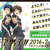 山手線24駅に「チア男子!!」応援ポスター 駅ごとのご当地メッセージで利用客を応援