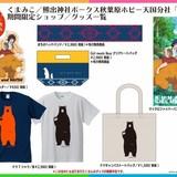 「七夕祭り」イベント限定グッズ