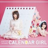 悠木碧と竹達彩奈が妖精に 「petit milady」の「向日葵の坂道」MVショートバージョンが公開