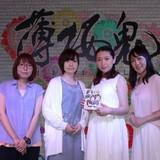 「薄桜鬼~御伽草子~」の一気見イベントに「女鬼」キャスト結集 桑島法子は「短さがクセになる」