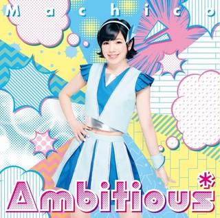 3rdアルバム「Ambitious*」通常盤ジャケット