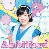 3rdアルバム「Ambitious*」限定盤ジャケット