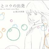漫画家・窪之内英策の描くショートアニメ「サヨとコウの出発」がビジュアルブック化