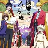 「不機嫌なモノノケ庵」が舞台化 花繪と晴齋役を4人のキャストが入れ替わりで演じる