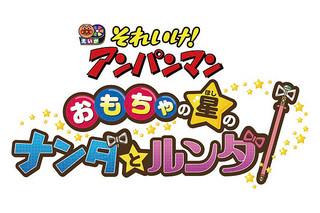 【週末興行ランキング】「それいけ!アンパンマン」が初登場5位、「ズートピア」は興収74億円突破