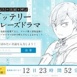 「バッテリー」原田巧&永倉豪がニックネームを呼んでくれる特設サイト開設