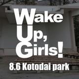 「Wake Up, Girls!」仙台七夕まつりでライブ決定 聖地・勾当台公園でのステージが現実に
