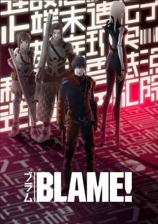 劇場アニメ「BLAME! 端末遺構都市」キービジュアル