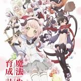TVアニメ「魔法少女育成計画」10月放送開始 東山奈央&沼倉愛美の出演が決定