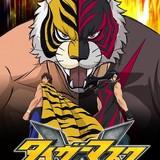 「タイガーマスク」のその後を描くテレビアニメ「タイガーマスクW」今秋放送開始